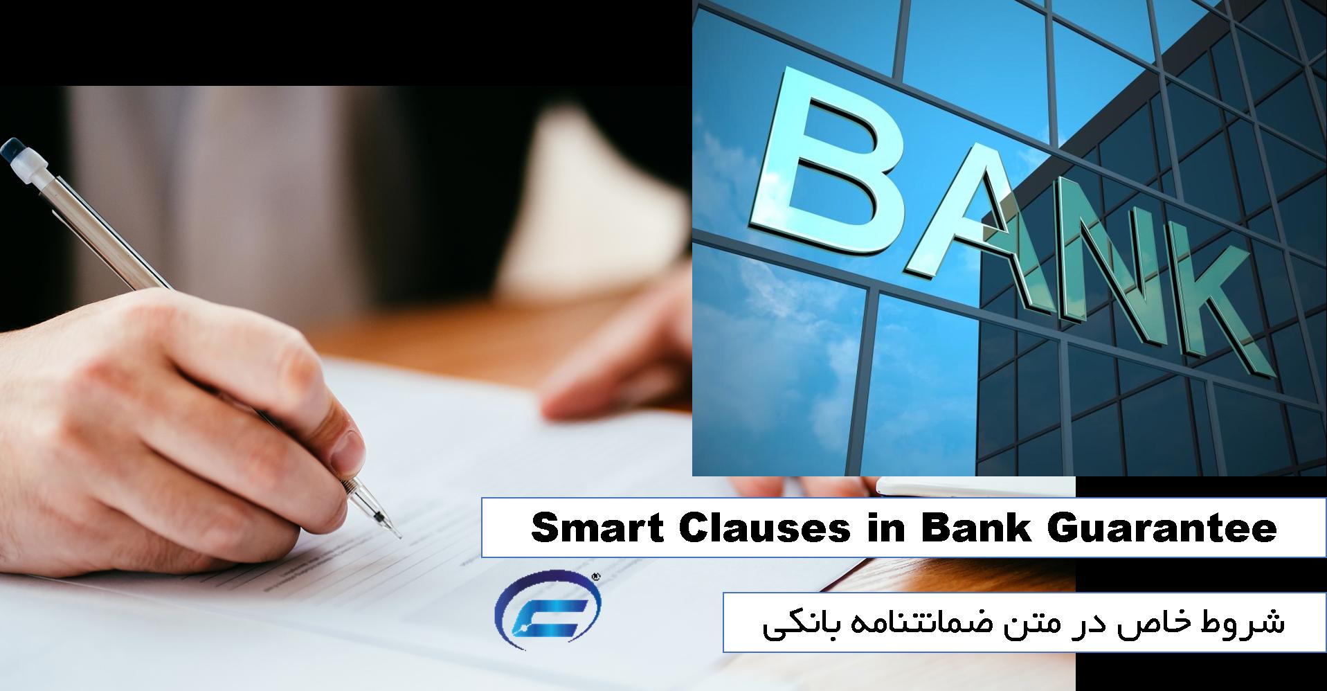 شروط اساسی در متن ضمانتنامه های بانکی