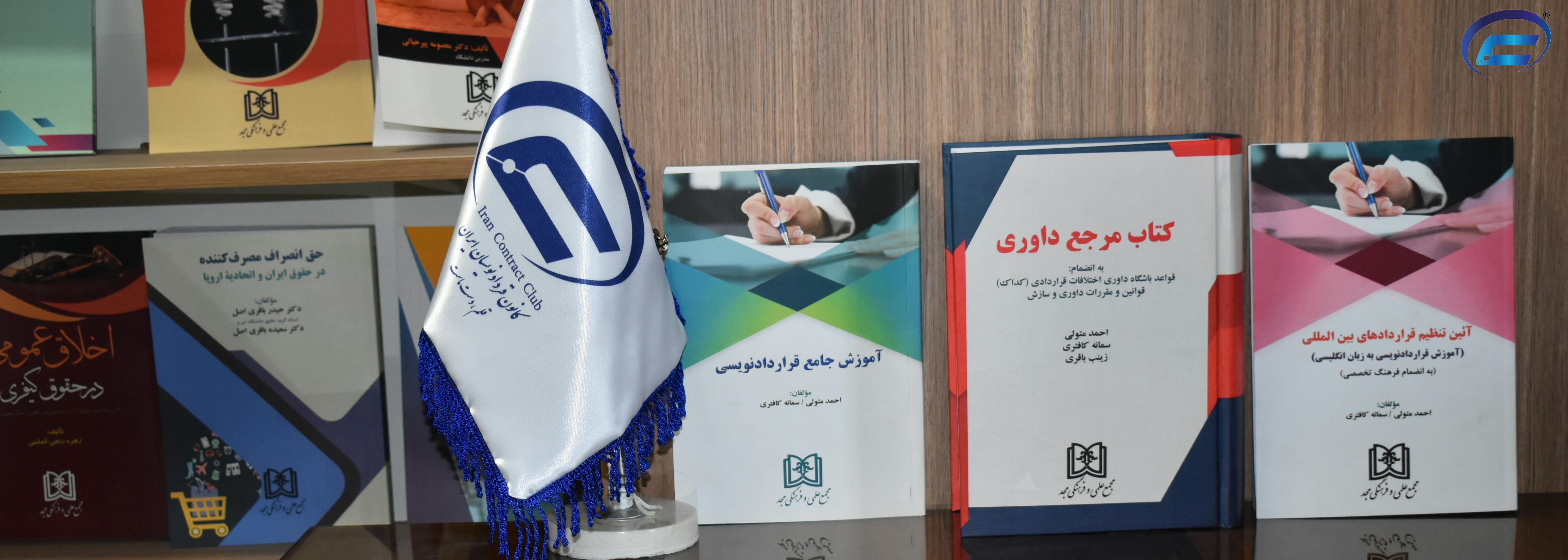 کتب کانون قراردادنویسان ایران