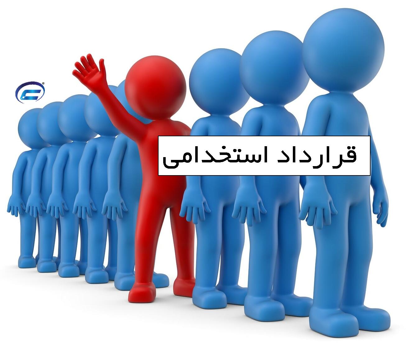 قرارداد استخدامی-کانون قراردادنویسان ایران