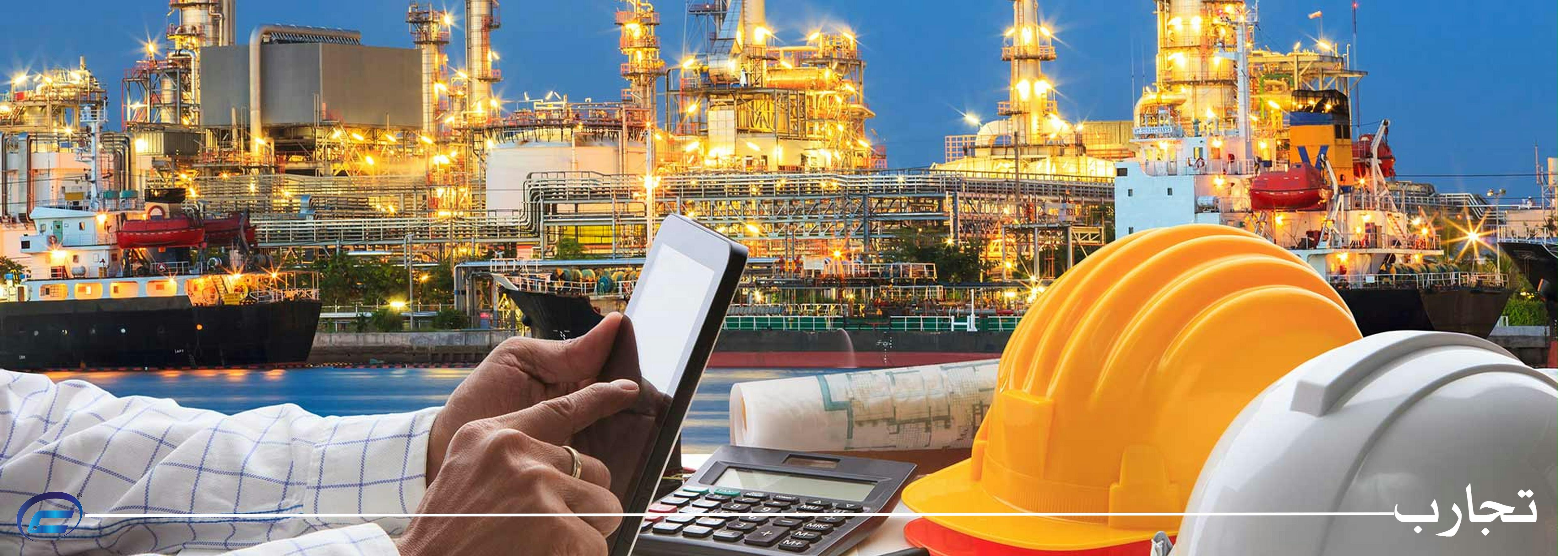تجارب قراردادنویسی-نفت و گاز و پتروشیمی-کانون قراردادنویسان ایران