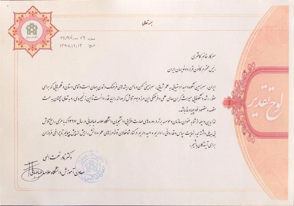 تقدیرنامه-کانون قراردادنویسان ایران