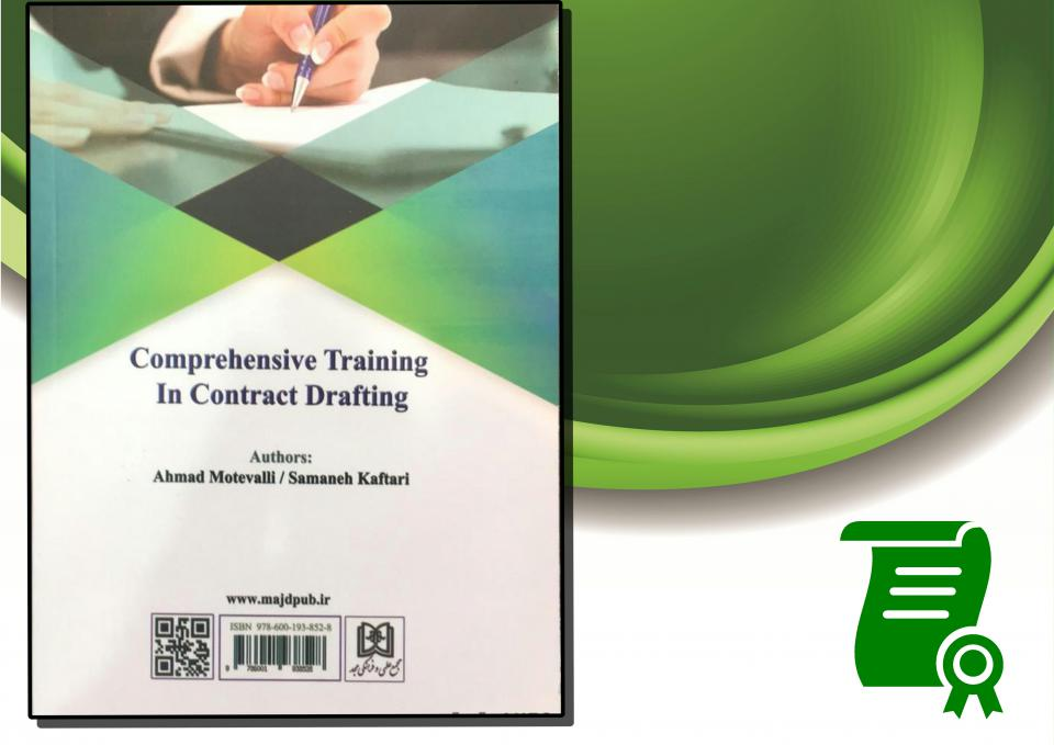 Comprehensive Training in Contract Drafting
