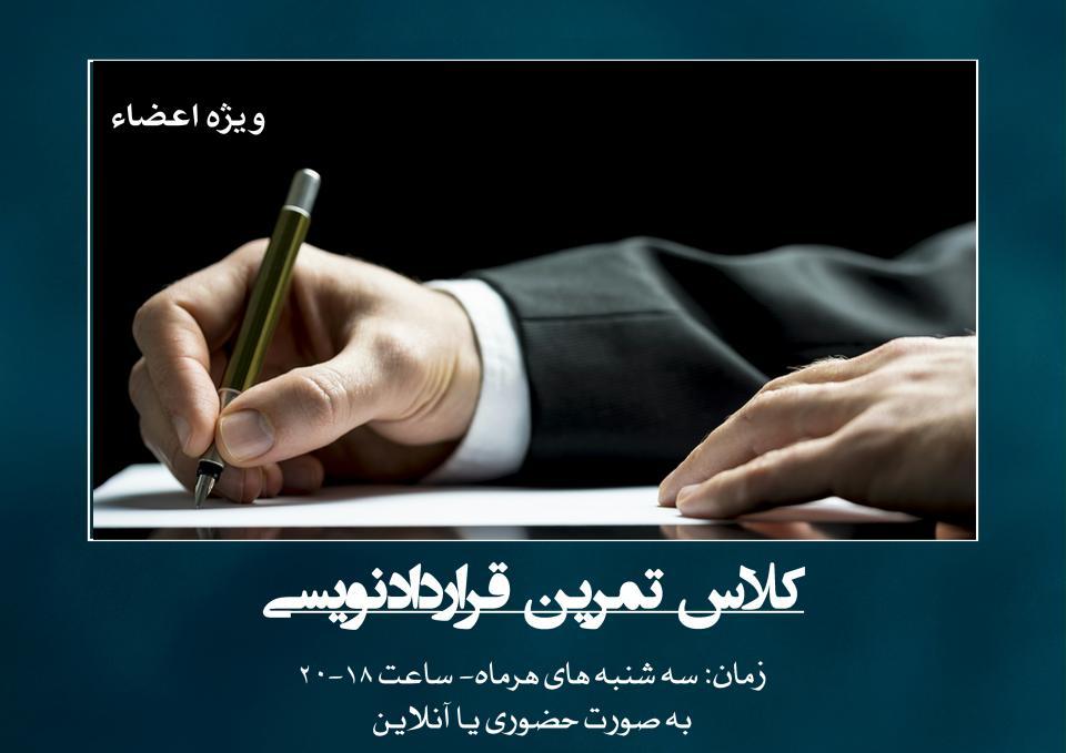 کلاس تمرین-کانون قراردادنویسان ایران