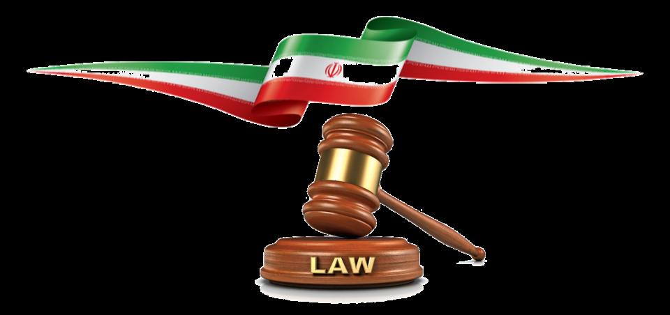 Iranian laws
