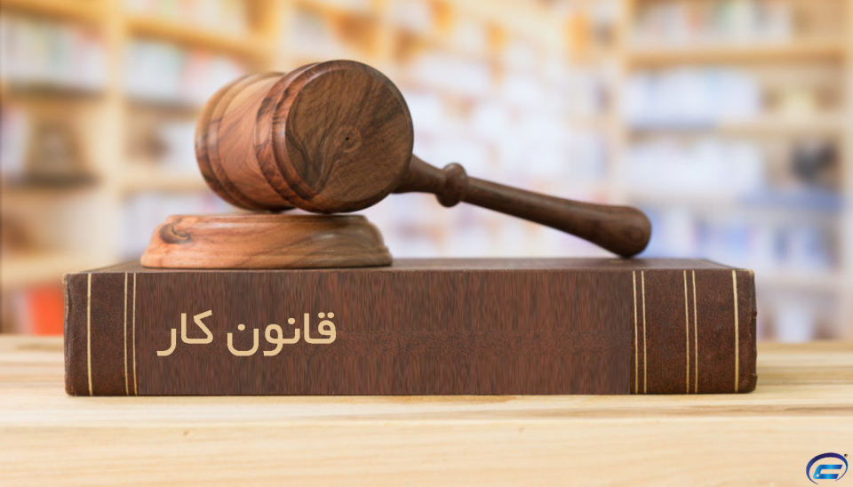 قانون کار ایران-کانون قراردادنویسان