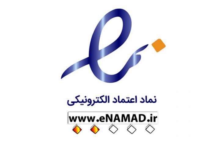 نماد اعتماد الکترونیکی-کانون قراردادنویسان ایران